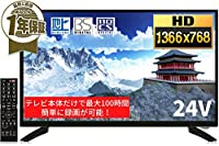 24型 液晶 テレビ 大容量ハードディスク内蔵 テレビだけで簡単録画 ダブルチューナー搭載 裏番組録画が可能 3波対応 オリジナルマグネットシート 付属