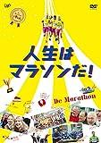 人生はマラソンだ![DVD]