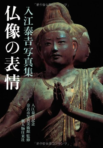 Expression of the Japanese Buddha Statue