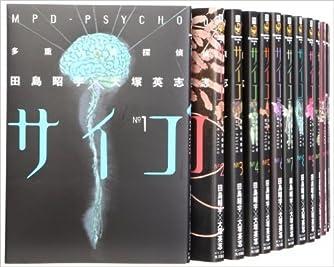 【Amazon.co.jp限定】多重人格探偵サイコ24巻完結セット 特製ポストカード3枚セット付き