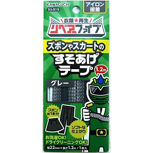カワグチ KAWAGUCHI リペア―5 すそあげテープ グレー 93-919