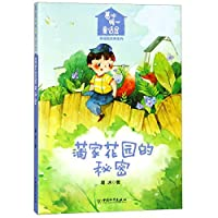The Secret of the Garden (Fairy Tales of Ge Bing) (Chinese Edition)