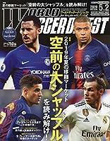 ワールドサッカーダイジェスト 2019年 5/2 号 [雑誌]