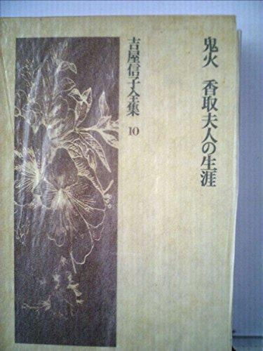 吉屋信子全集〈10〉鬼火・香取夫人の生涯 (1975年)