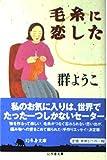 毛糸に恋した (幻冬舎文庫)