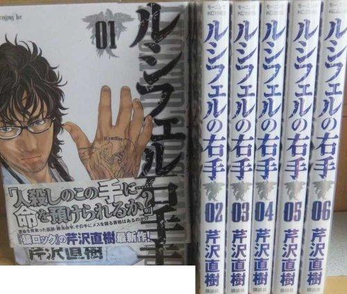 ルシフェルの右手 コミック 全6巻完結セット (モーニングKC)