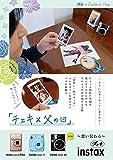 Zoom IMG-2 fujifilm instax square film pellicola