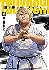 TSUYOSHI 誰も勝てない、アイツには 第4巻