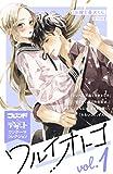 ワルイオトコ 別フレ×デザートワンテーマコレクション vol.1 (デザートコミックス)