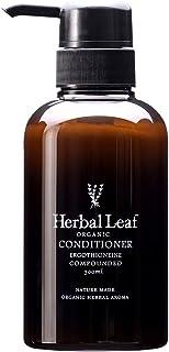 ハーバルリーフ オーガニックコンディショナー しっとり 潤い 高保湿 無添加 シア脂ノンシリコン 天然由来 敏感肌 頭皮ケア 300ml 日本製