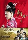 奇皇后 ―ふたつの愛 涙の誓い― Blu-ray BOXIII[Blu-ray/ブルーレイ]