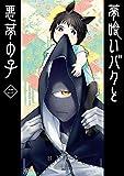 夢喰いバクと悪夢の子 (2) (ガンガンコミックスJOKER)