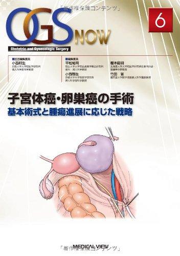 子宮体癌・卵巣癌の手術−基本術式と腫瘍進展に応じた戦略 (OGS NOW 6)の詳細を見る
