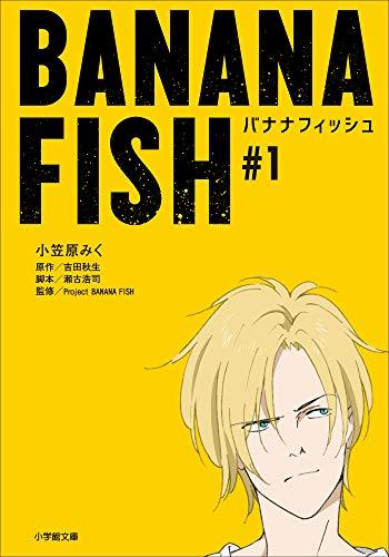 [画像:BANANA FISH #1 (小学館文庫キャラブン!)]