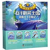 科学故事会·海洋精灵王国
