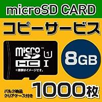 microSD8GB コピーサービス バルク納品 名入れ(一色) 1000枚