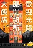歡迎光臨康堤紐斯大飯店 (Traditional Chinese Edition)