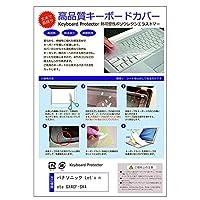メディアカバーマーケット パナソニック Let's note SX4 CF-SX4 [12.1インチ(1600x900)]機種用 【極薄 キーボードカバー(日本製) フリーカットタイプ】