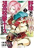 野球で戦争する異世界で超高校級エースが弱小国家を救うようです。(2) (シリウスコミックス)
