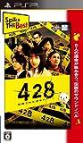428: Fuusa Sareta Shibuya de (Spike the Best) (japan import)
