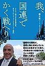 我、国連でかく戦へり - テキサス親父日本事務局長、反日プロバガンダへのカウンター戦記 -