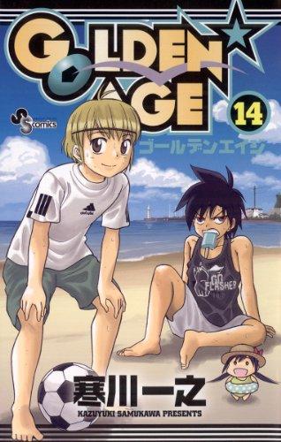 GOLDEN AGE(14) (少年サンデーコミックス)