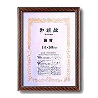 日本製 金ラック賞状額 褒賞(517×367mm) 56180