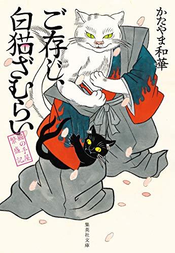 ご存じ、白猫ざむらい 猫の手屋繁盛記 (集英社文庫)