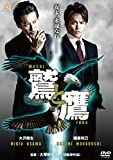 鷲と鷹 [DVD] image