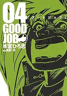グッドジョブ コミック 1-4巻セット