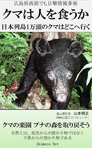 kuma ha hito wo kuuka-hiroshimaken seibu demo mokugekijyouhou tahatu: nippon rettou 1-mantou no kuma ha dokoe iku hiroshima wangan trail (Japanese Edition)