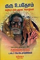 Guru Upadesam