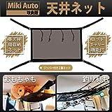 車 収納 ロッドキャリー ラゲッジネット 天井 ネット 車中泊 79×52㎝ Miki Auto