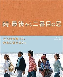 続・最後から二番目の恋 Blu-ray BOX
