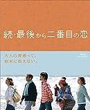 続・最後から二番目の恋 Blu-ray BOX[Blu-ray/ブルーレイ]