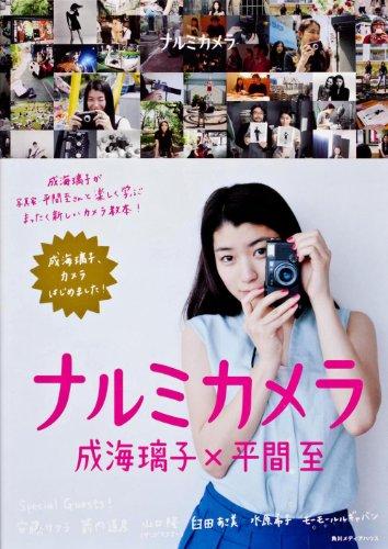 ナルミカメラ (角川メディアハウス)