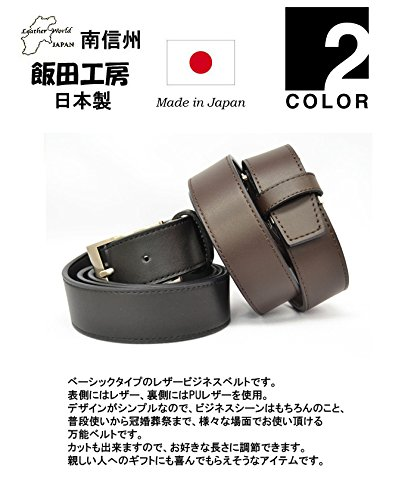 飯田工房『メンズビジネスベルト』