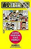 浦安鉄筋家族(2)【期間限定 無料お試し版】 (少年チャンピオン・コミックス)