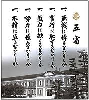 格言色紙 五省 ( 旧大日本帝国海軍・海軍兵学校訓示 )