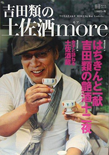 吉田類の土佐酒more