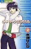 オートマチック★エンジェル(2) (フラワーコミックス)
