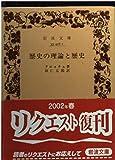 歴史の理論と歴史 (岩波文庫 青 418-1)
