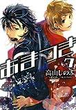 あまつき: 7 (ZERO-SUMコミックス)
