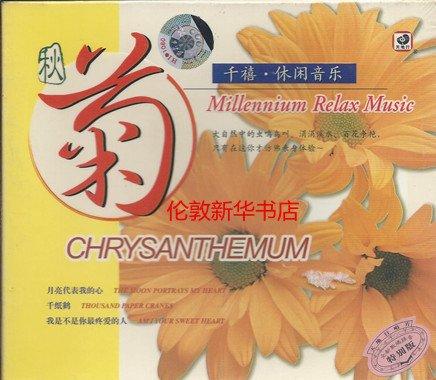 Saxophone, Piano, Guzheng Playing Chinese Music: Chrysanthemum