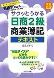 サクッとうかる日商2級商業簿記テキスト