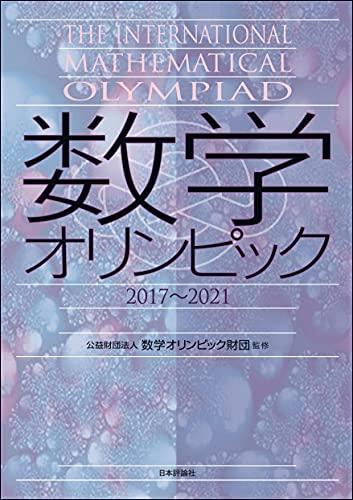 数学オリンピック2017-2021