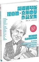 简谱钢琴版理查德·克莱德曼作品全集(二维码即听示范品质版)
