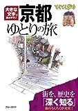 大きな文字で読みやすい 京都ゆとりの旅 (ブルーガイド―てくてく歩き)