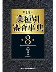 第14次 業種別審査事典(第8巻)【美容・化粧品・医薬・医療・福祉・商品小売 分野】