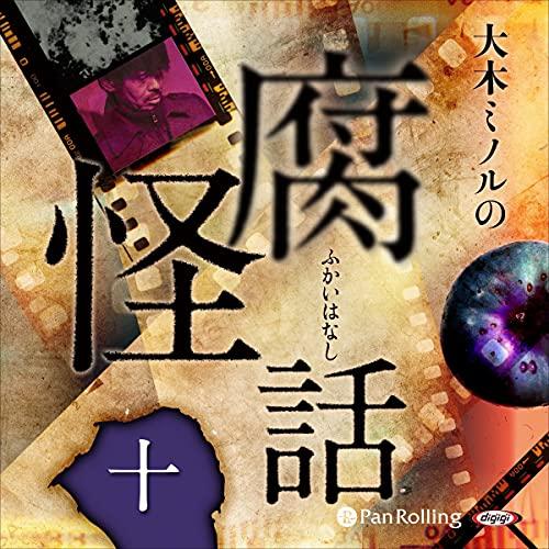 『大木ミノルの腐怪話 十』のカバーアート